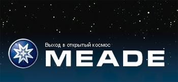 Узнай о MEADE больше!