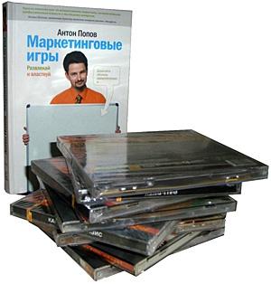 Призы: 5 книг Антона Попова «Маркетинговые игры» и 20 штук игровых хитов на CD, предоставленных агенством Entermedia