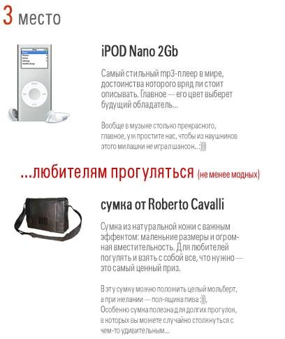 Приз за 3 место: mp3-плеер iPOD Nano 2GB или сумка Roberto Cavalli (на выбор победителя)