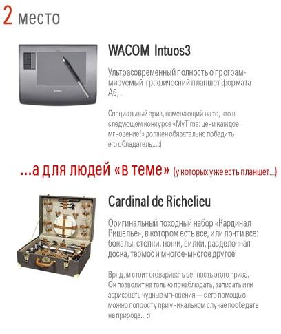 Приз за 2 место: графический планшет Wacom Intuos3 или походный набор Cardinal de Richelieu (на выбор победителя)