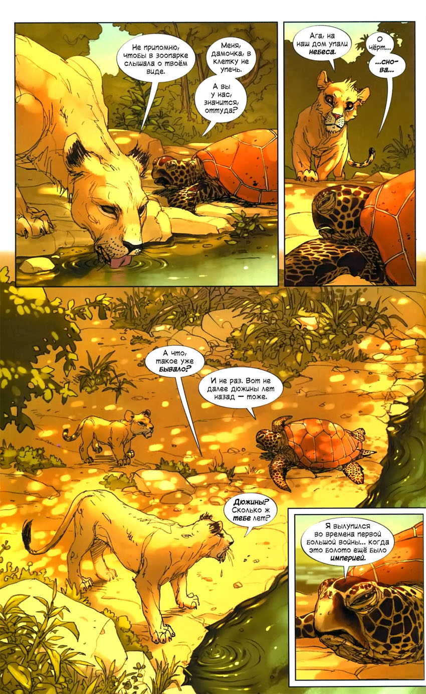 the effects of war in iraq in pride of baghdad a graphic novel by brian k vaughan Comics author brian k vaughan wrote the fictionalized graphic novel pride of baghdad based on the lions, giving each speech and a personality during the absence of zoo staff and officials, the zoo suffered from severe looting cages were torn open by thieves who released or took hundreds of animals and birds.