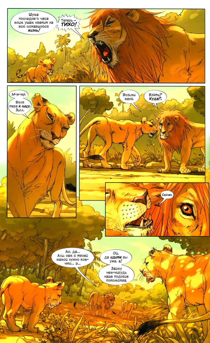 the effects of war in iraq in pride of baghdad a graphic novel by brian k vaughan