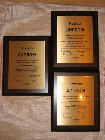 Дипломы конкурса Prestigio