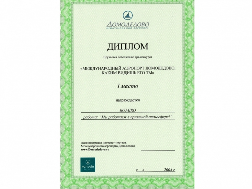 Диплом конкурса Домодедово (2004)