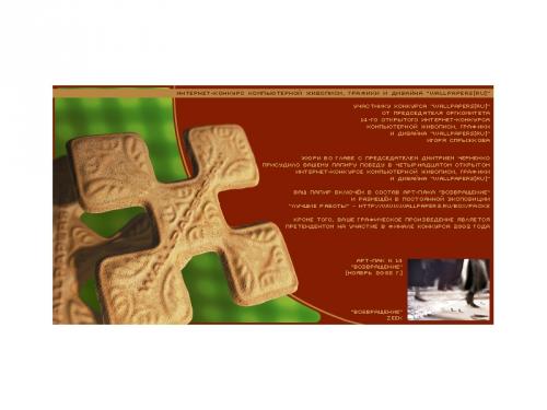 Персональная поздравительная открытка для лауреатов арт-паков