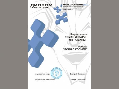Диплом победителя конкурса wallpapers[ru]-2003