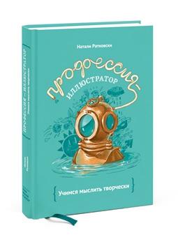 """Натали Ратковски: """"Профессия - иллюстратор - Учимся мыслить творчески"""""""