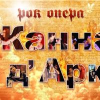 рок опера, рок опера Жанна Д Арк, Жанна Д Арк, обои, театр Тампль, Тампль