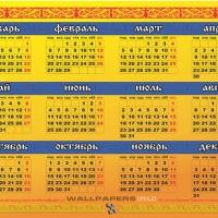 Календарь-постер 2012