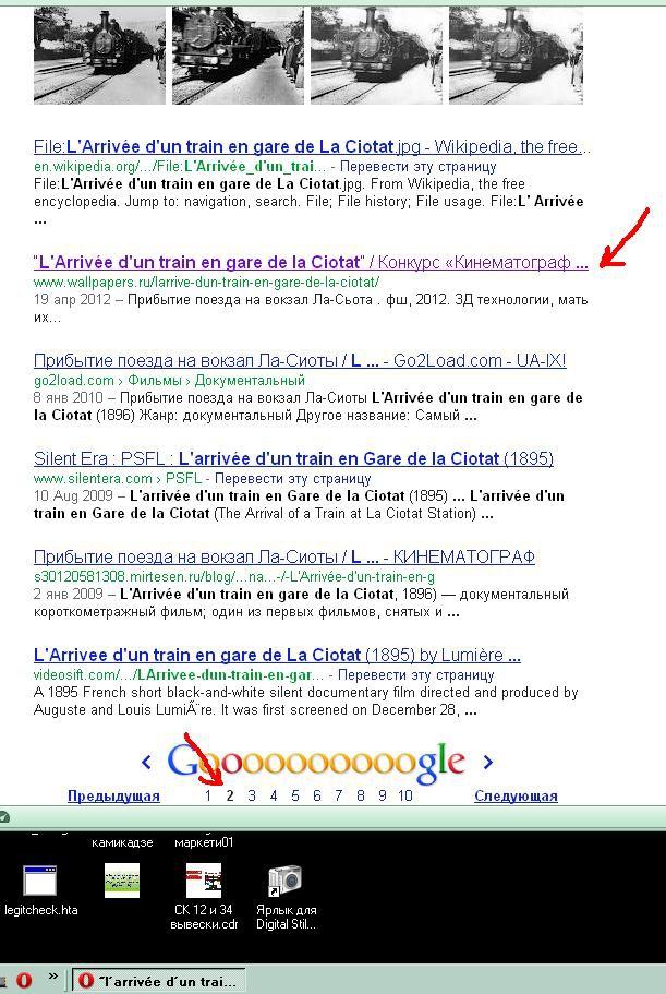 гугли