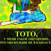 Дороти и Тото