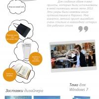 Российские дизайнеры создали обои для рабочего стола