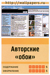 Статья про WALLPAPERS[RU]